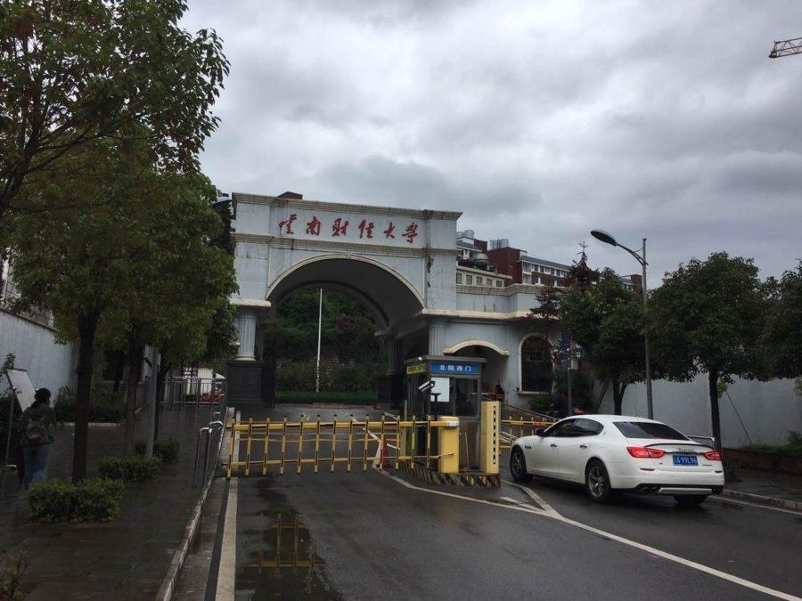 云南师范大学龙泉路校区旧址