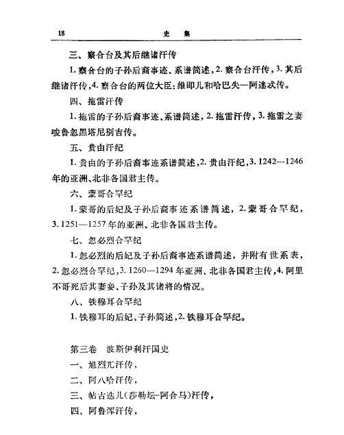 拉施特《史集》PDF版电子书三卷四册下载