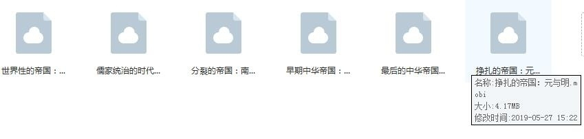 卜正民哈佛中国史(全六卷)电子书(pdf、mobi两种格式)