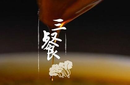 馔城火锅电视节目解说词