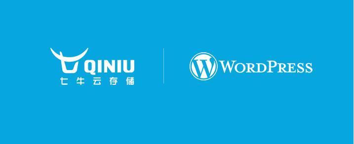 wordpress网站免插件方式实现自动镜像到七牛云存储(支付https网站)