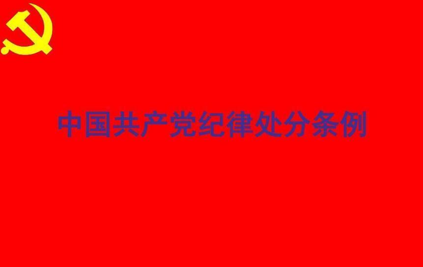 2018版《中国共产党纪律处分条例》学习心得