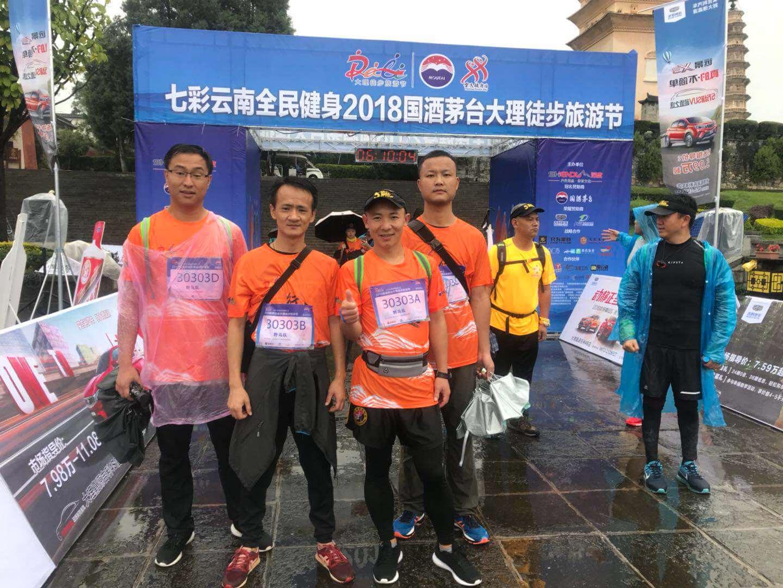 2018大理徒步旅游节纪实