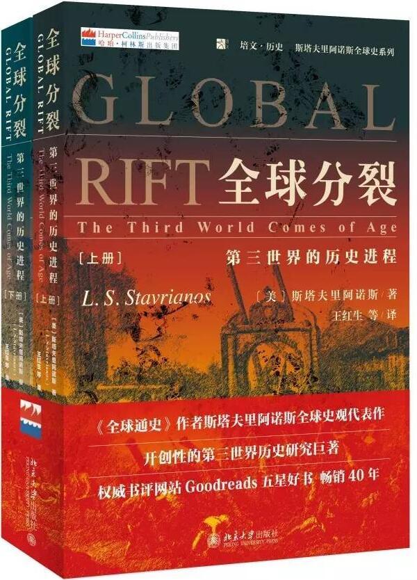 读斯塔夫里阿诺斯《全球分裂》有感