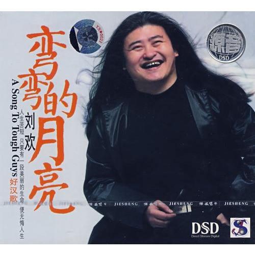 刘欢《弯弯的月亮》吉他谱