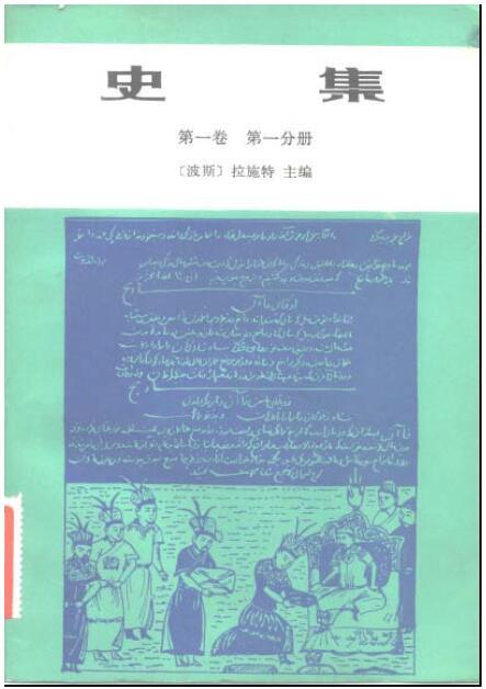 拉施特《史集》PDF版三卷四册下载