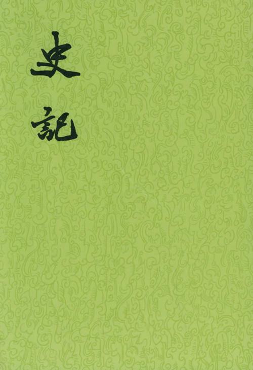 史记全本全注全译(中华书局)PDF下载