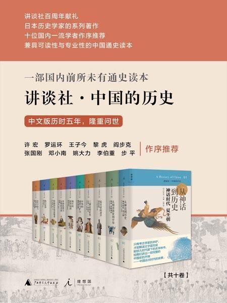 初读《讲谈社.中国的历史》