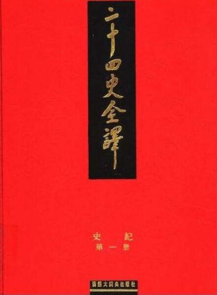 《二十四史》全译本许嘉璐主编高清PDF电子书下载(文白对照共88册)