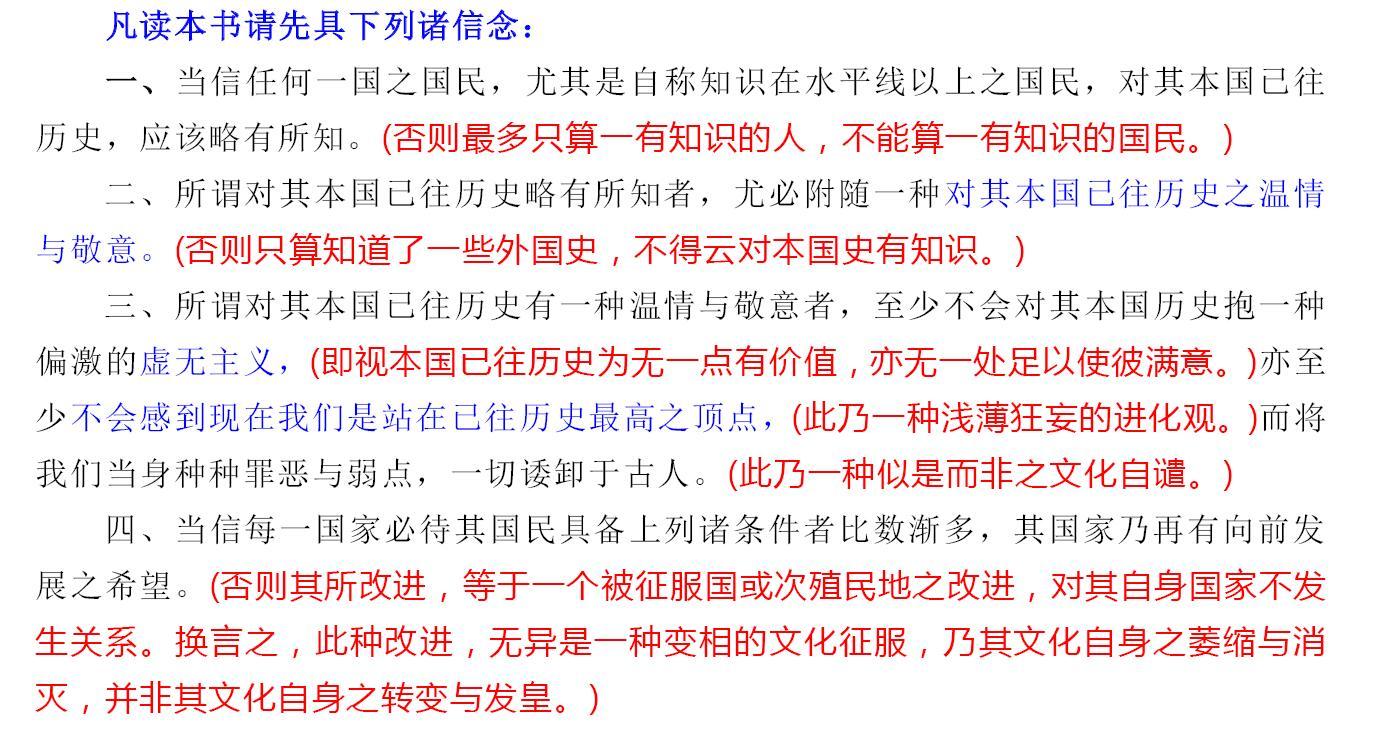 钱穆《国史大纲》(上下册)横排简体中文版电子书下载