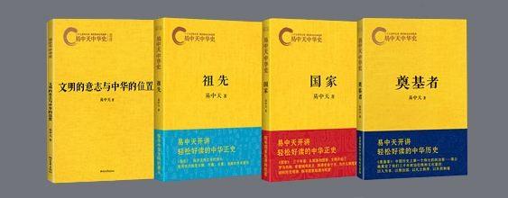 《易中天中华史》1至13卷电子书
