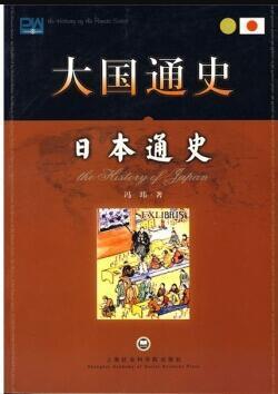 大国通史.日本通史电子书.冯玮著.上海社会科学院出版社
