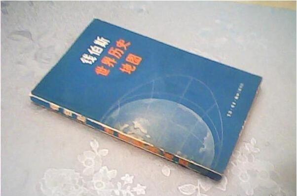 钱伯斯世界历史地图电子书下载