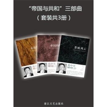 易中天著作:《帝国与共和三部曲》MOBI格式电子书下载
