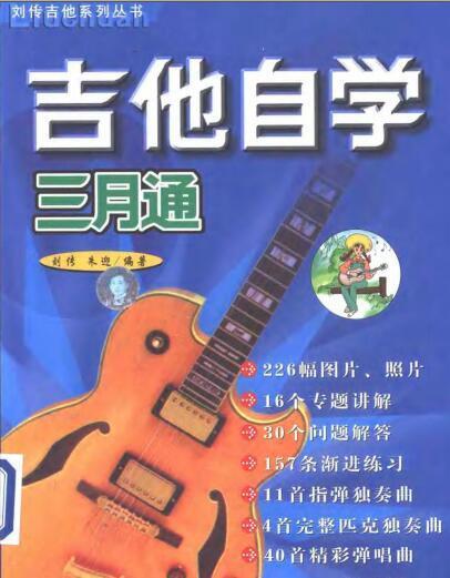 刘传吉他教材《吉他自学三月通》PDF下载