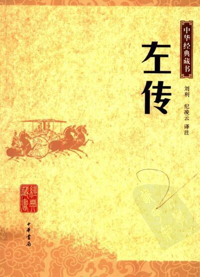 《左传》电子书下载中华书局出版全译全解