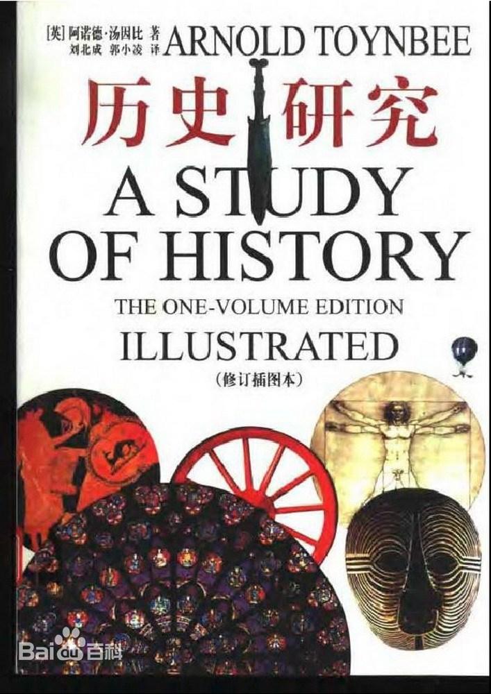 汤因比《历史研究》电子书下载