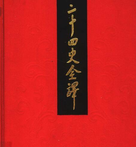 二十四史全译《后汉书》文白对照许嘉璐主编电子书